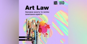 "ILTI анонсує програму ""Art Law & Business Studios"""